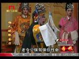 《杨九妹取金刀》第三场 看戏 - 厦门卫视 00:26:53