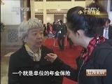 [经济半小时]小丫跑两会:小丫就养老问题采访全国人大代表吴晓灵
