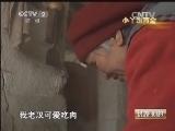 [经济半小时]小丫跑两会:王小丫来到内蒙乌兰察布市感受生活在农村老人的生活艰辛