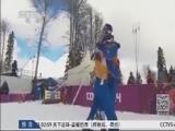 [残冬奥会]克雷文:难忘北京奥运 精彩索契