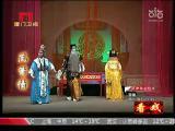《凤箫情》第八场 看戏 - 厦门卫视 00:24:28