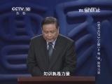 """《百家讲坛》 20140327 《孙子兵法》(上部)11有""""知""""就有力量"""