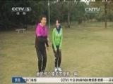 健康正能量:锻炼膝关节的正确方法(晨报)