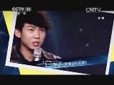 《全球中文音乐榜上榜》 20140412