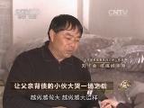 张建勋核桃致富经,让父亲背债的小伙大哭一场之后(20140415)