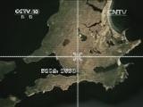 《探索发现》 20140409 特战奇兵(七):夜袭马岛