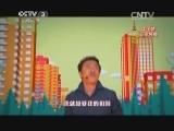 《中国梦 新歌展播》 20140505 《我的要求不算高》