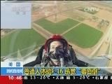 """美国:普通人体验F-16 感觉""""要昏倒"""""""