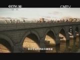 [探索发现]浐灞长歌 第五集 千年守望 专家找出导致隋唐古灞桥沉没的因素