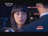 [影视同期声]《左手亲情右手爱》里扮情侣 张佳宁 黄明戏外不来电