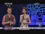 《全球中文音乐榜上榜》 20140512