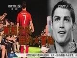 [世界杯]晨言网事:葡萄牙队 里约大冒险