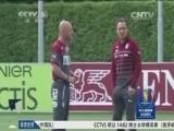 [世界杯]桑拿房内练跑步 意大利攻坚从小组开始