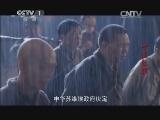 《十送红军》 第1集