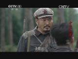 《十送红军》 第7集