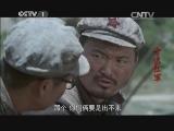《十送红军》 第9集