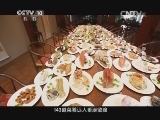 《探索发现》 20140617 手艺第四季——食全石美