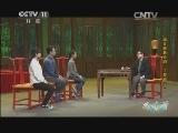 《跟我学》 20140617 李文敏教京剧《大登殿》(二)