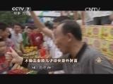朱凡华辣椒致富经,不务正业的儿子带来意外财富(20140618)