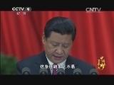 《百年潮 中国梦》 第二集 中国道路
