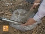 [农广天地]测土配方施肥技术(20140702)