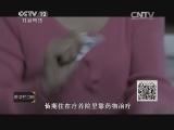 普法栏目剧20140706 七集迷你剧-恋恋星尘(第三集)