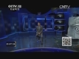 普法栏目剧20140708 七集迷你剧-恋恋星尘(第五集)