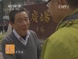 [农广天地]重庆小吃(20140710)