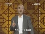 《百家讲坛》 20140714 成败论乾隆(下部)11 传位大典