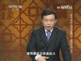《百家讲坛》 20140720 姜鹏品读《资治通鉴》 5 商鞅的得与失