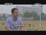 余国威养鸭致富经,汽车梦破灭 鸭子救场(20140721)