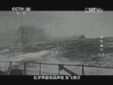 《甲午 甲午》(一)角力东北亚 00:36:49