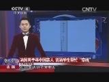 """法国男子寻中国亲人 留法学生帮忙""""牵线"""" 00:02:15"""