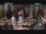 """陈金富火腿致富经,""""腿哥""""的财富江湖你不懂(20140815)"""