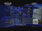 普法栏目剧20140818 十集迷你剧-真爱天涯(一)