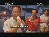 陈保雄火龙果种植致富经,赚钱就靠这种奇花异果(20140827)
