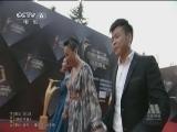 《2014第十二届中国长春电影节颁奖典礼》 20140831 1/2