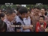 朱凡华辣椒致富经,不务正业的儿子带来意外财富(20140909)