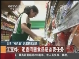 """[中国新闻]台湾""""地沟油""""风波持续延烧"""