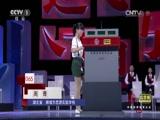 《2014中国汉字听写大会》 20140921 半决赛 第二场