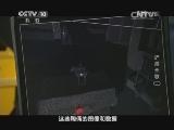《探索发现》 20140927 浐灞长歌(二)