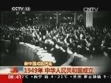 新中国成就档案 1949年 中华人民共和国成立 00:03:50