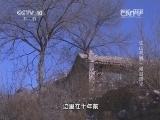 《地理中国》 20141003 江山多娇-河谷灵光