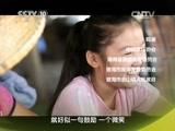 《味道》 20141004 我的中国味(四)