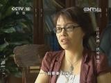 《地理中国》 20141004 江山多娇-伏牛寻金