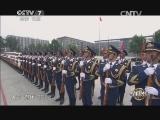 《军事科技》 20141004 大国威仪——三军礼仪面面观