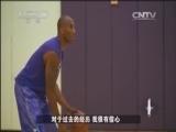 [篮球公园]篮球资讯:NBA季前赛科比复出