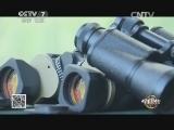 《军事科技》 20141018 大战争中的小装备-①望远镜