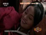 《影视俱乐部》 20141019 《大秦帝国》(第一部)剧组做客 重磅回归 重温经典