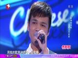 《中国梦之声 第二季》 20141019